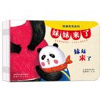 熊猫兜兜系列·妹妹来了(全6册)