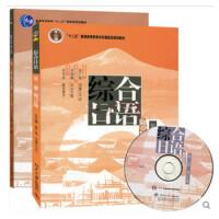 TZ7301237953综合日语第二册(修订版) 综合日语第二册练习册(修订版) 2本