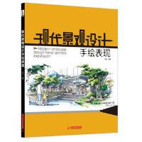【二手旧书8成新】现代景观设计手绘表现(集设计、手绘于一体的景观设计图书 闫杰 9787560992815