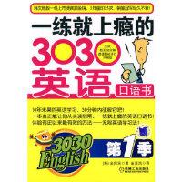 【二手旧书九成新】 一练就上瘾的3030英语口语书季