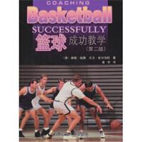 【旧书二手9成新】篮球成功教学-(第2版) [美] 摩根・伍腾 等,潘祥 北京体育大学出版社 978781100706