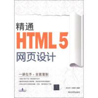 【二手书9成新】 精通HTML5网页设计 刘玉萍,刘增杰 清华大学出版社 9787302336211
