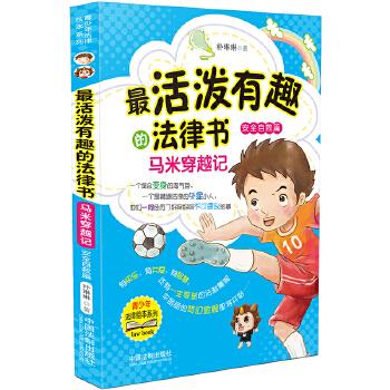 最活泼有趣的法律书:马米穿越记 中国法制出版社联手知名儿童作家、知名插画家5年磨一剑共同打造的活泼有趣的法律书!以安全自救为主题,送给孩子极好的礼物!