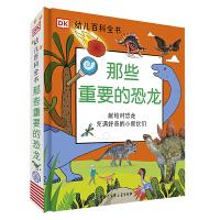 DK幼儿百科全书――那些重要的恐龙