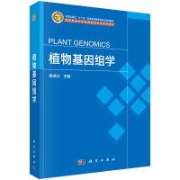植物基因组学