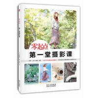 【二手旧书8成新】零起点堂摄影课 (日)河野铁平,郑世凤 9787221114648