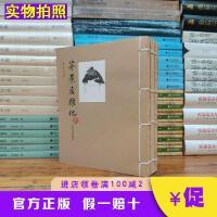 【二手9成新】芥末居杂记黄永玉江苏人民出版社