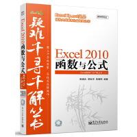 Excel 2010函数与公式(含CD光盘1张) Excel疑难千寻千解丛书(ExcelTip.net出品)