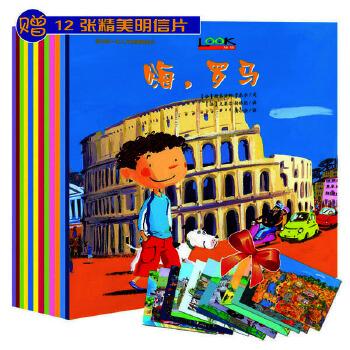 小小旅行家——我的第一本人文地理图画书(全12册) 荣获2015年桂冠童书·儿童绘本奖。生活在世界各地的孩子,介绍他们的家乡;一幅幅精美的图画,为你打开张望世界的窗口。简单、有趣、图文并茂的人文地理书。法国原版引进。随书附赠一套精美明信片。