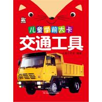 儿童学前大卡:交通工具