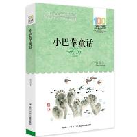 百年百部中国儿童文学经典书系(新版)・小巴掌童话