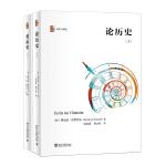 布罗代尔论历史(全两册)