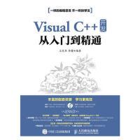 【二手旧书8成新】Visual C++ 开发从入门到精通 王东华 李樱 9787115418685