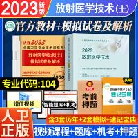 放射医学技术士2020人卫版 放射医学技术(士) 2020全国卫生专业技术资格考试指导用书+历年考点试题模拟冲刺习题+