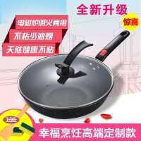 32cm韩式麦饭石炒锅不粘锅少油烟多功能家用炒菜电磁炉燃气灶大勺