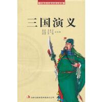三国演义(电子书)