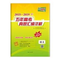 天利38套 2015-2019五年高考真�}�R��解 2020高考必��--�Z文