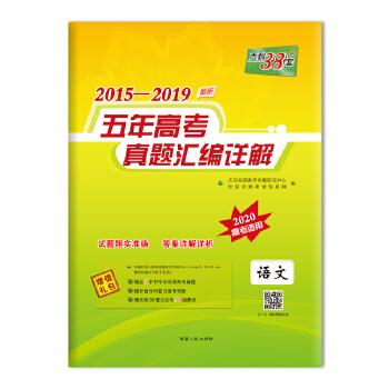 天利38套 2015-2019五年高考真题汇编详解 2020高考必备--语文