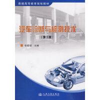 【二手旧书8成新】汽车诊断与检测技术(第三版 张建俊 9787114078606