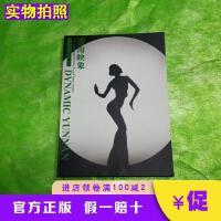 【二手9成新】云南映象大型原生态歌舞集(杨丽萍)14张图片杨丽萍云南映象