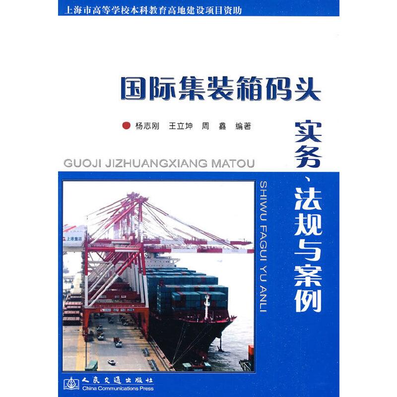 国际集装箱码头实务、法规与案例(高职出版中心图书)
