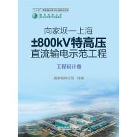 向家坝―上海±800kV特高压直流输电示范工程 工程设计卷