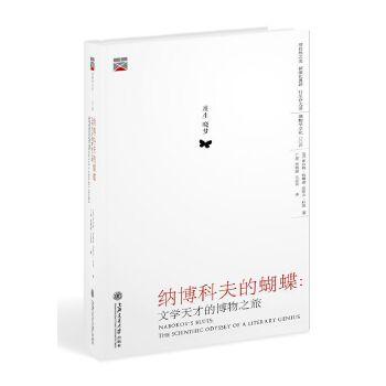 纳博科夫的蝴蝶:文学天才的博物之旅 本书荣获2016年新京报年度新知类好书。纳博科夫,一位倍受争议的小说家,从默默无闻到享誉世界;一位蝴蝶分类学家,坚守古典博物学的底色,沉寂科学界达半个多世纪,如今终获高度评价。