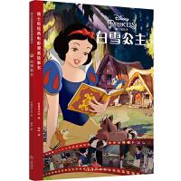 迪士尼经典电影漫画故事书 白雪公主