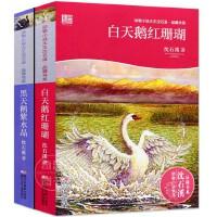 沈石溪品藏书系 白天鹅*+黑天鹅紫水晶共2册