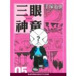 三眼神童 典藏版 5 港版 手�V治虫 �f里�C�� 经典日本漫画