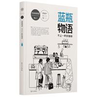 现货 蓝瓶物语 一本为你轻松掸去踏入咖啡馆时的忐忑感的有趣咖啡书 一本你从没见过的分析手册 为你讲述咖啡界的品牌秘密