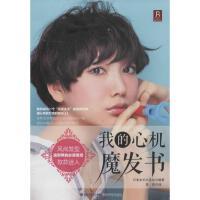 我的心机魔发书,日本主妇之友社高青,福建科学技术出版社