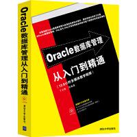 Oracle数据库管理从入门到精通(配光盘)
