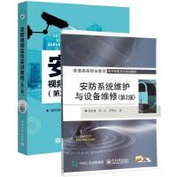 安防视频监控实训教程+安防系统维护与设备维修(共2册)