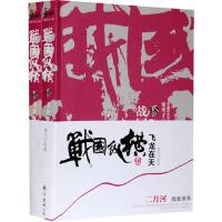 【二手旧书9成新】战国纵横2:飞龙在天寒川子南海出版公司9787544241502