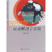 【二手旧书8成新】运动解剖学实验 李杨昌 9787040217865
