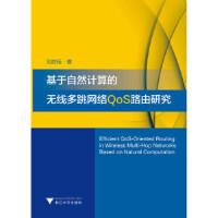 【旧书二手9成新】基于自然计算的无线多跳网络QoS路由研究 刘良桂 浙江大学出版社 9787308124249