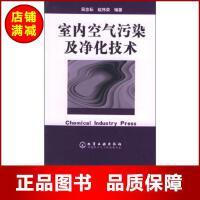 室内空气污染及净化技术 吴忠标,赵伟荣 9787502561994 化学工业出版社