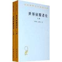世界征服者史(全两册)