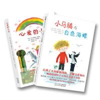 小马腾与白色海螺+心爱的小马(套装共2册)