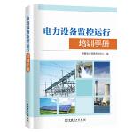 电力设备监控运行培训手册