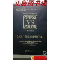 【二手旧书9成新】2008中国企业宏观环境:企业家VS经济学家:entrepreneurs VS econo