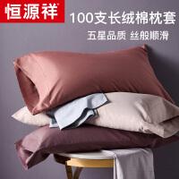 恒源祥100支长绒棉磨毛枕套全棉枕头套纯棉枕皮48x74cm一对装床品