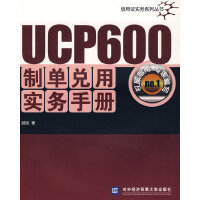UCP600制单兑用实务手册