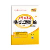 天利38套 2019北京高考模拟试题汇编--英语