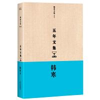 韩寒:五年文集(收录韩寒早期的四部代表之作:《三重门》《零下一度》《像少年啦飞驰》《通稿2003》。精装典藏版)