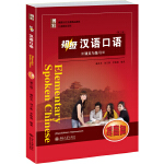 初级汉语口语 提高篇 (第三版)