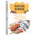 海鲜采购食用图鉴[精装大本]