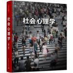 万千心理・社会心理学(第三版)
