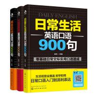 出国商务日常英语口语900句大全(套装3册)